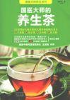 国医大師的養生茶