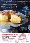 魔法のケーキ(韓国本)