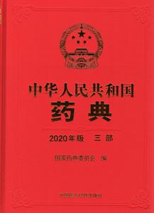 中華人民共和国薬典(2020年版)第3部