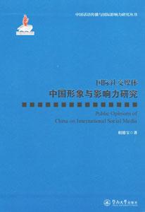 国際社交媒体中国形象与影響力研究
