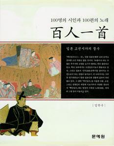 日本古典詩歌 百人一首(韓国本)