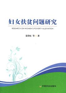 婦女扶貧問題研究