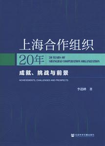 上海合作組織20年:成就、挑戦与前景