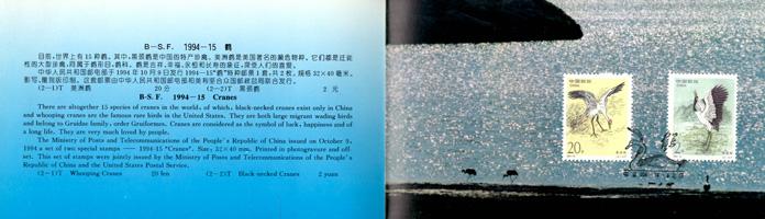 【切手】1994-15T 記念カバ-鶴(2種)発行日スタンプあり