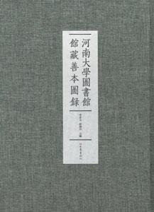 河南大学図書館館蔵古籍善本図録