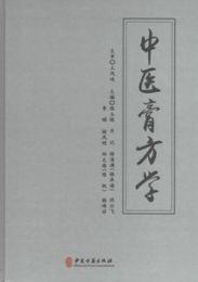 中医膏方学