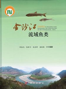 金沙江流域魚類