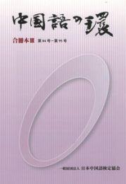 【和書】中国語の環  合冊本Ⅲ(第84号~第95号)