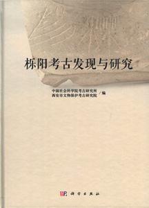櫟陽考古発現与研究