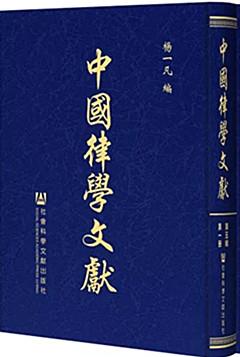 中国律学文献  第5輯  全14冊
