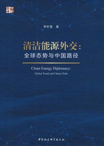 清潔能源外交:全球態勢与中国路径