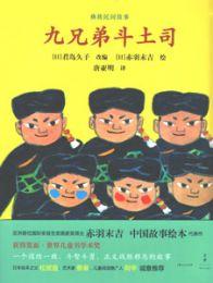 九兄弟闘土司(王さまと9人のきょうだい 中国彝族民話)
