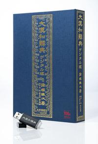 【和書】大漢和辞典デジタル版(USBメモリ1本)