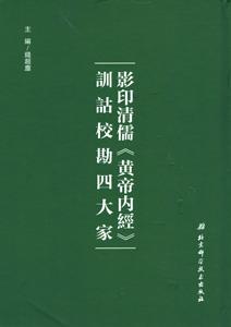 影印清儒黄帝内経訓詁校勘四大家