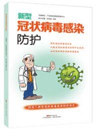 新型冠状病毒感染防護