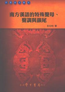 南方漢語的特殊声母,声調与韻尾