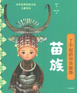 了不起的中華服飾  全4冊