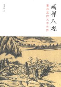 画禅八観:董其昌的芸術世界