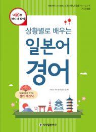 初級が終わったら始めよう 新・にほんご敬語トレーニング(附CD2枚)(韓国本)