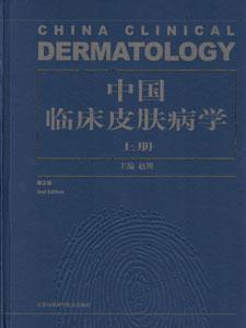 中国臨床皮膚病学(第2版)  上下冊