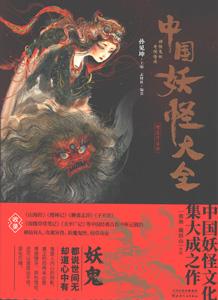 中国妖怪大全(精装珍蔵版)