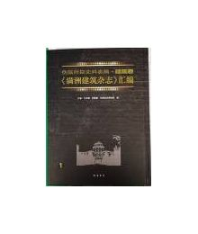 満洲建築雑誌彙編(漢日文)全34冊