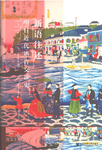 新語往還:中日近代語言交渉史