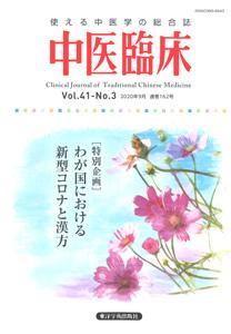 【和書】中医臨床 第162号(第41巻・第3号)わが国における新型コロナと漢方