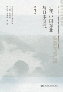 近代中国東北与日本研究  第1輯