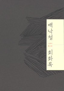 白楽晴会話録(6-7巻セット全2巻)(韓国本)