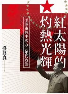 紅太陽的灼熱光輝:毛沢東与中国五〇年代政治