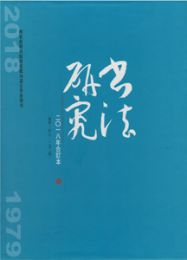 書法研究(2018年合訂本)総第149-152期  全4冊