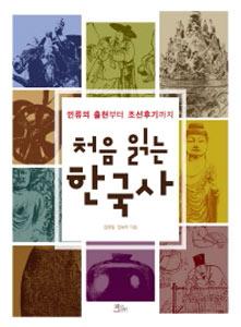 初めて読む韓国史(改訂版) (韓国本)