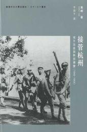 接管杭州:城市改造与幹部蝉変(1949-1954)