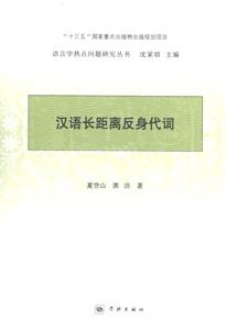 漢語長距離反身代詞