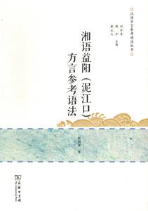湘語益陽(泥江口)方言参考語法
