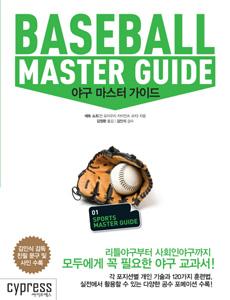 野球マスタ-ガイド(韓国本)
