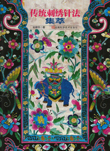 伝統刺繍針法集萃