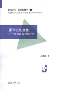 報刊史的底色:近代中国新聞界与社会