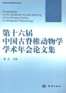第十六届中国古脊椎動物学学術年会論文集