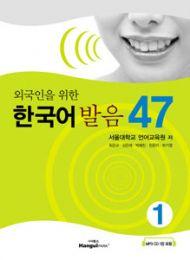 外国人のための韓国語発音47-1(含CD1枚)(韓国本)