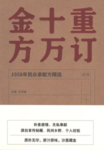 重訂十万金方:1958年民衆親献方精選(修訂本)