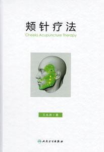 ◆頬針療法