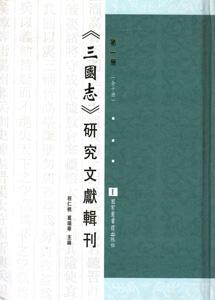 三国志研究文献輯刊  全10冊