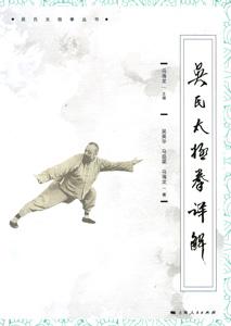 呉氏太極拳詳解