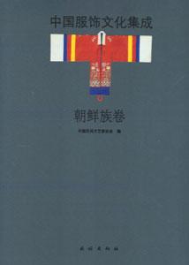 中国服飾文化集成·朝鮮族巻