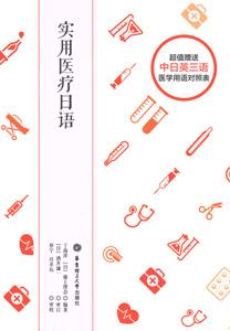 実用医療日語