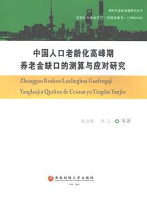 中国人口老齢化高峰期養老金缺口的測算与応対研究