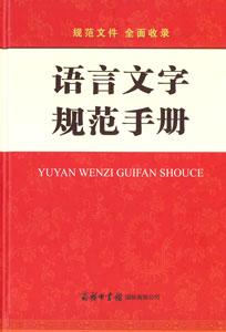 語言文字規範手冊