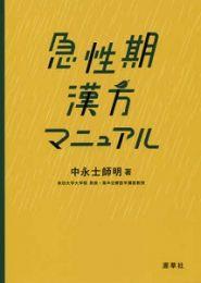 【和書】急性期漢方マニュアル